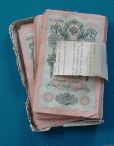 Бумажные денюжки и т.п - 3860743.jpg
