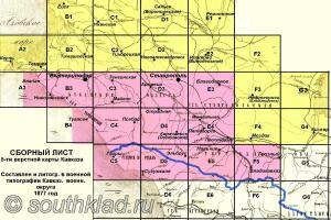 Военно-топографическая карта Кавказского края 5 верст 1877 г - Сборный.jpg