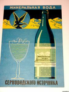 Реклама 50-х годов разное  - 4928085.jpg