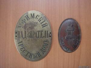 Уфимская тюрьма. - 7534998.jpg
