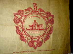 Плакат .Мясокомбинат им.т.Микояна А.И. 1953г. - 3263614.jpg