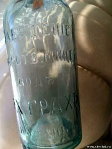 Заведение искуственных минеральных вод Ф.Грахе. - 6201917.jpg