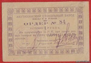 Акутихинский стекольный завод - 6382638.jpg