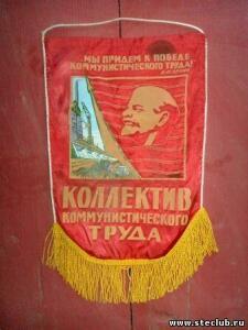 Флаг СССР - 1691937.jpg