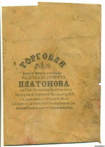 Платонов М.П. - 9501148.jpg