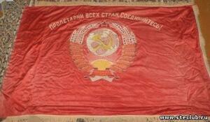Флаг СССР - 6941524.jpg