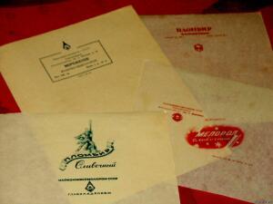 Этикетки продуктовые Наркомпищепром - 6984154.jpg
