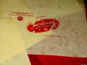 Этикетки продуктовые Наркомпищепром - 5139406.jpg