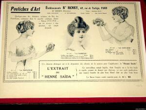 Реклама-парфюм и пр.... - 0000672.jpg