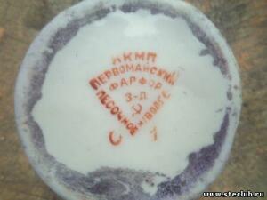 Первомайский фарфоровый завод Песочное  - 2715991.jpg