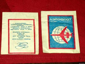 Посуда Аэрофлот СССР - 7103562.jpg