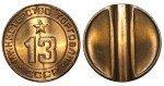 Каталог жетонов министерства торговли СССР