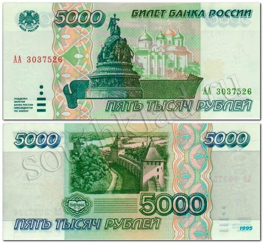 5000-RUBLEJ-1991.jpg
