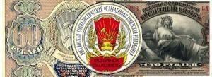 Банкноты РСФСР 1917-1923
