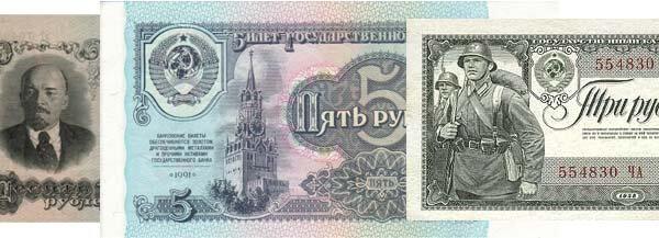 Банкноты СССР 1923-1992 годов
