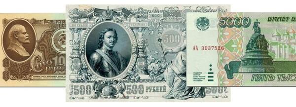Ценник банкнот России