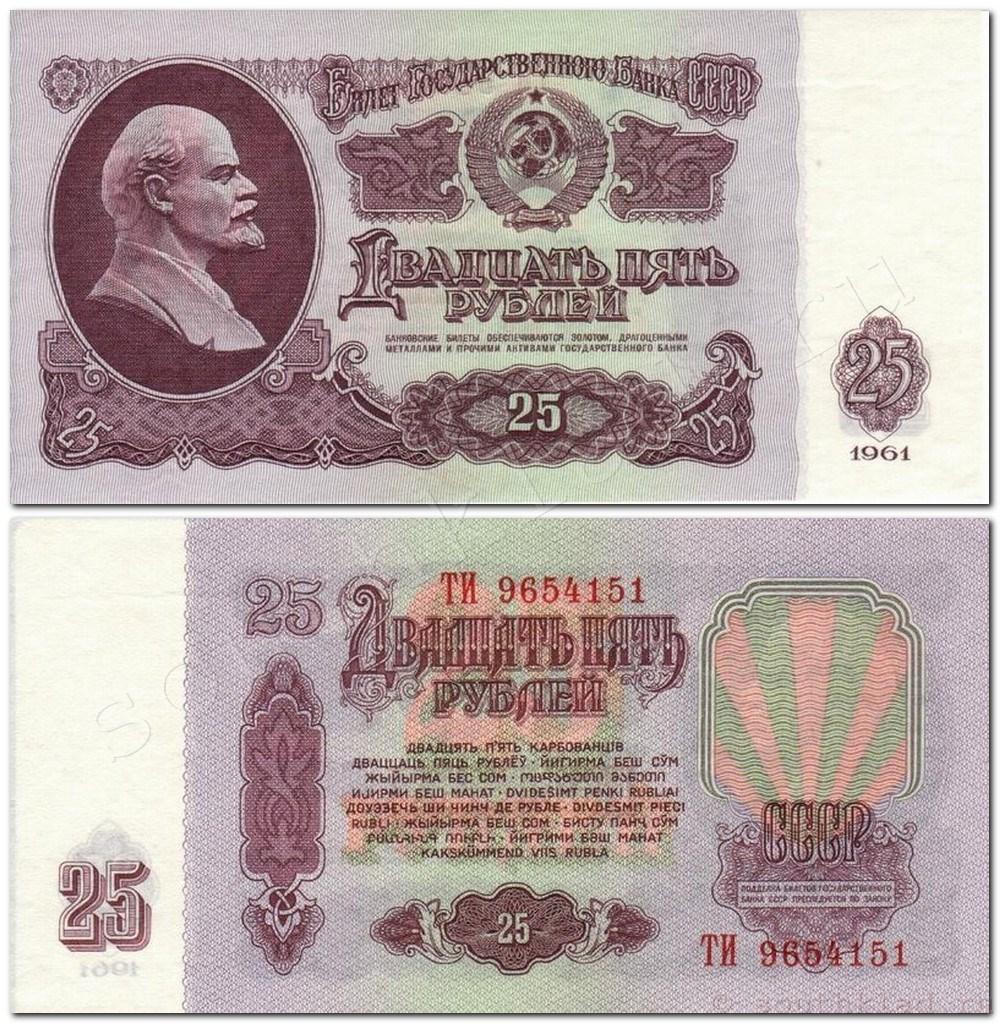 25 рублей 1961года