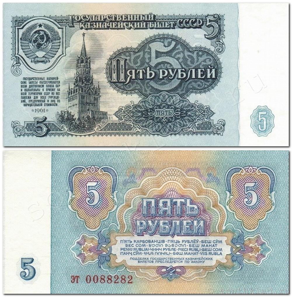 5 рубль 1961 года