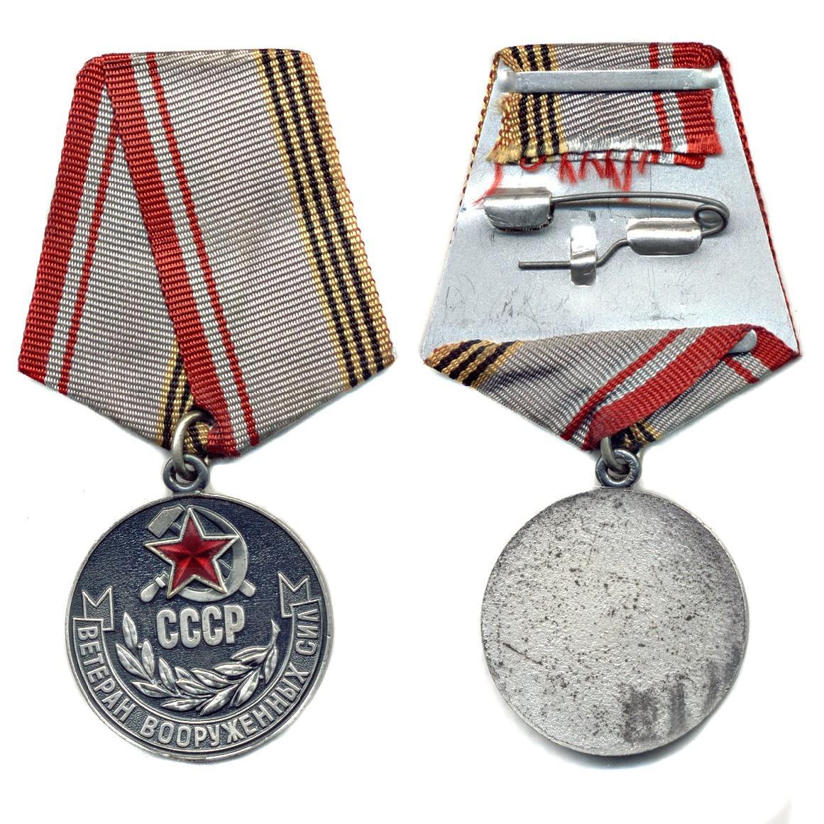 Медаль Ветеран Вооруженных Сил СССР