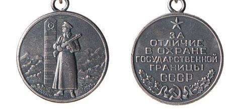 """Медаль """"За отличие в охране государственной границы СССР"""""""