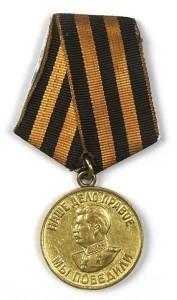 Медаль За доблестный труд в Великой Отечественной войне 1941-1945 гг