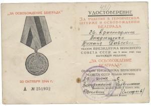 Медаль За освобождение Белграда (2)