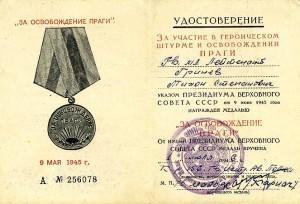 Медаль За освобождение Праги (2)