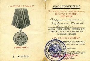 Медаль За взятие Берлина (2)