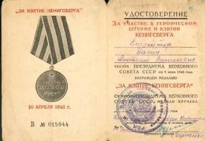 Медаль За взятие Кенигсберга (3)