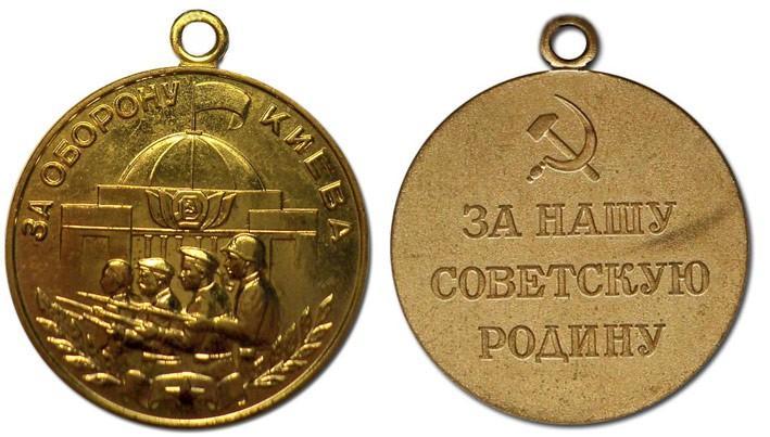 Медаль За оборону Киева