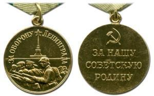 medal-za-oboronu-leningrada-1