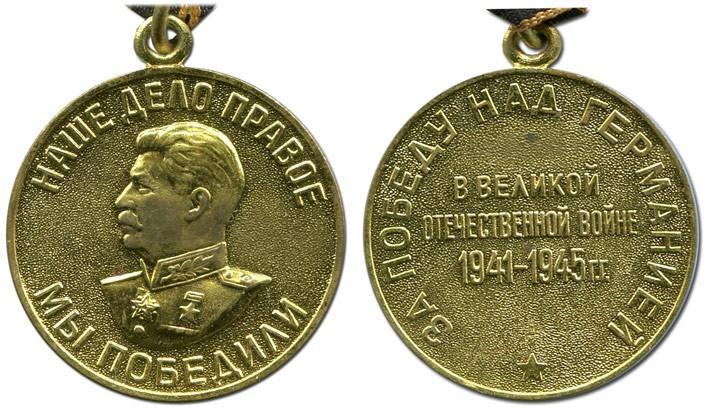 Медаль За победу над Германией в Великой Отечественной войне 1941-1945 гг