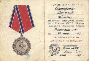 Медаль За отвагу на пожаре (3)