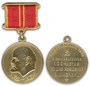 Юбилейная медаль За доблестный труд
