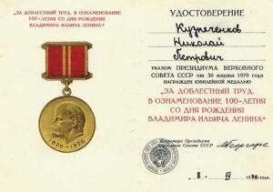 Юбилейная медаль За доблестный труд (3)