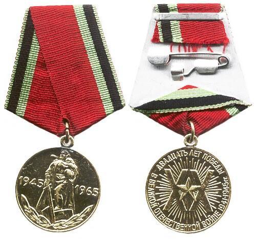 Юбилейная медаль Двадцать лет победы в Великой Отечественной войне 1941-1945 гг.