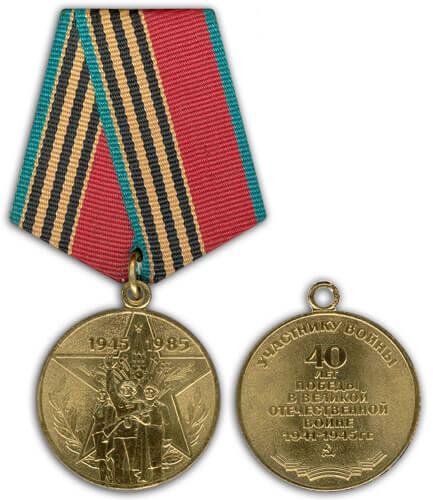 Юбилейная медаль Сорок лет победы в Великой Отечественной войне 1941-1945 гг.