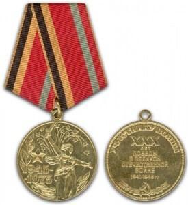 Юбилейная медаль Тридцать лет победы в Великой Отечественной войне 1941-1945 гг.