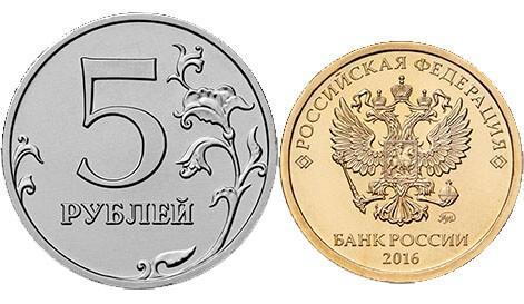 Цены на монеты 2016 года