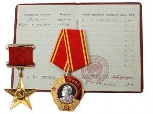 Орден Ленина (4)