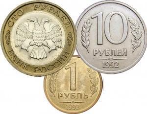 Цены на монеты России 1992 года