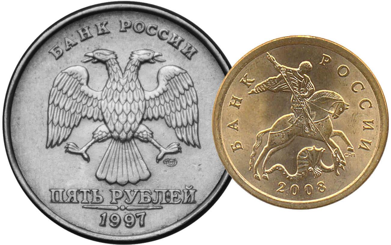 Монеты России 1997-2020 года