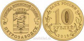 10-rublej-2016-goda-petrozavodsk