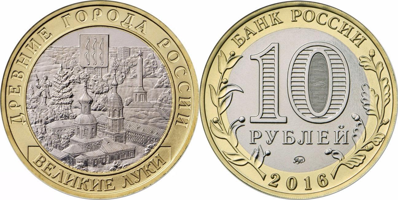 10 рублей 2016 года Великие Луки