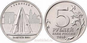5-rublej-2016-goda-kishinev