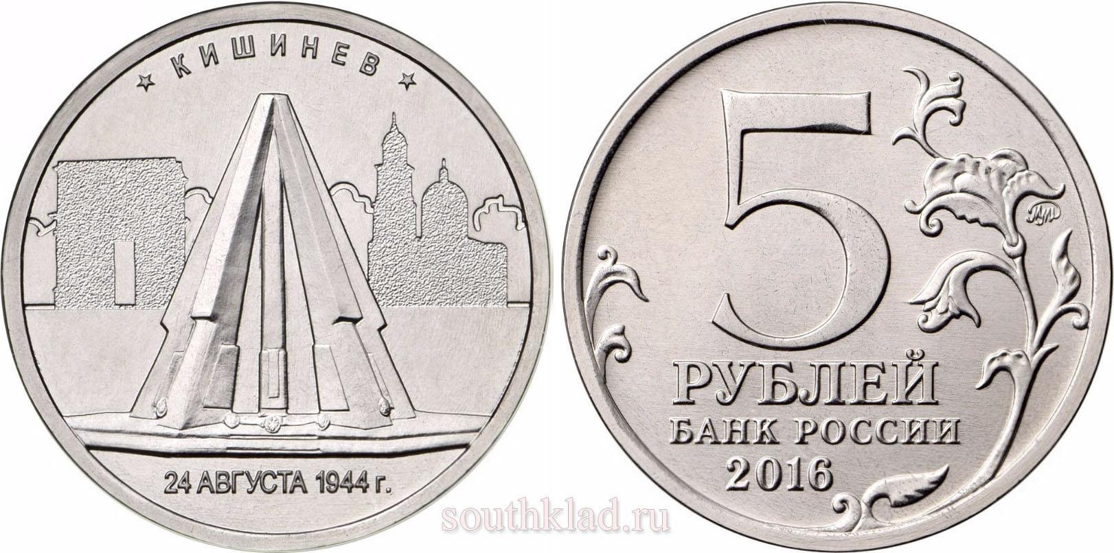 5 рублей Кишинев. 24.08.1944 г.