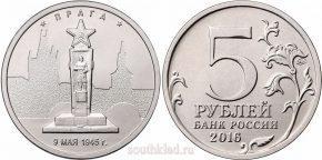 5-rublej-2016-goda-praga