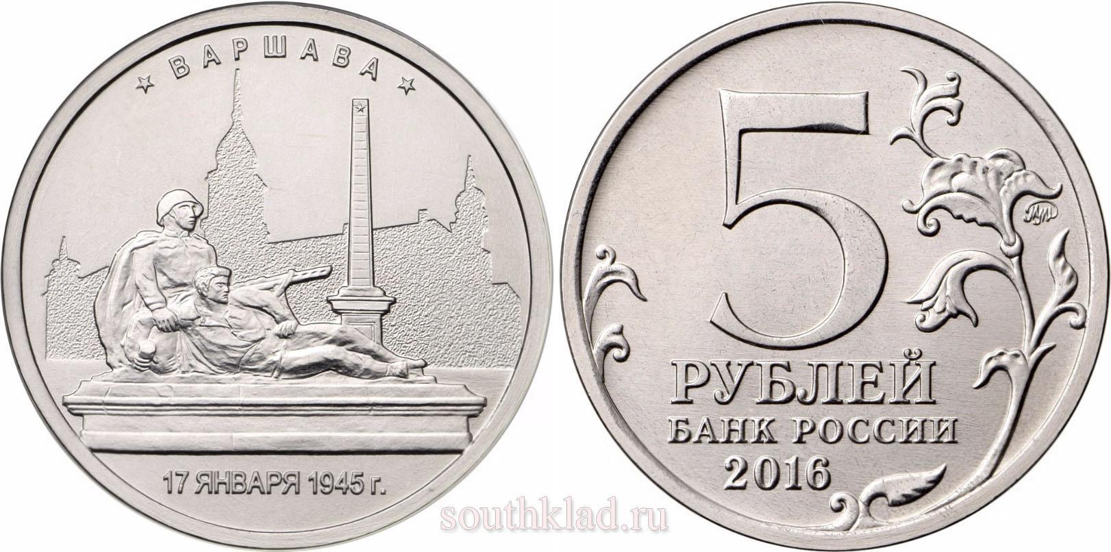 5 рублей 2016 года Варшава. 17.01.1945 г.