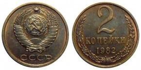 2 КОПЕЙКИ 1982