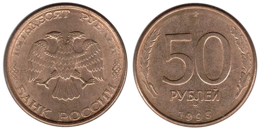 50рублей1993 года